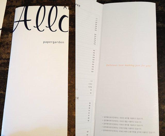allo_papergarden_seoul_menu