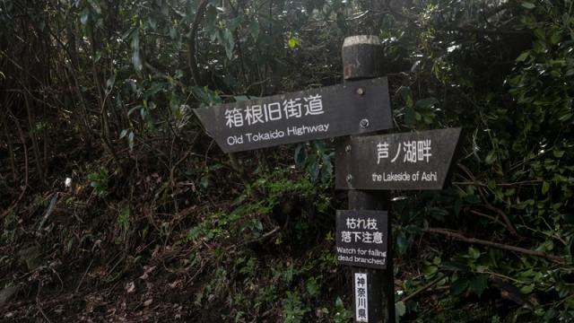 Amazake_Chaya_Old_Tokkaido_Road_Hakone_jar_concengco_07